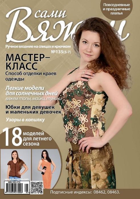 Вязание электронный журнал 99