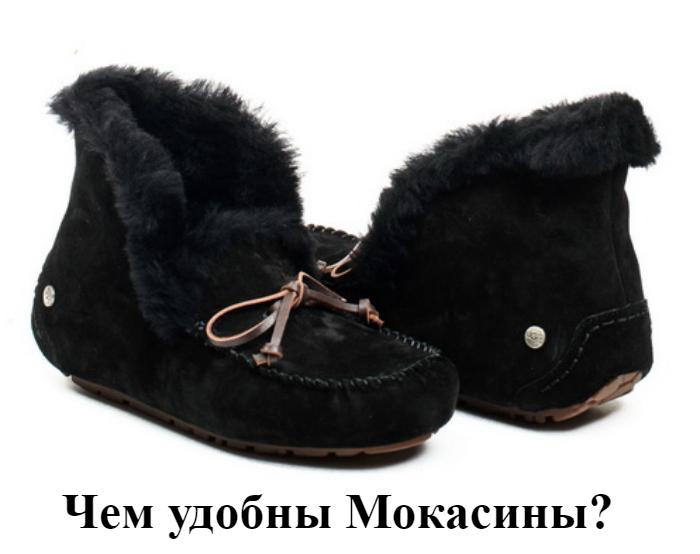 "alt=""мокасины угги в киеве""/2835299_Chem_ydobni_Mokasini3 (700x554, 310Kb)"