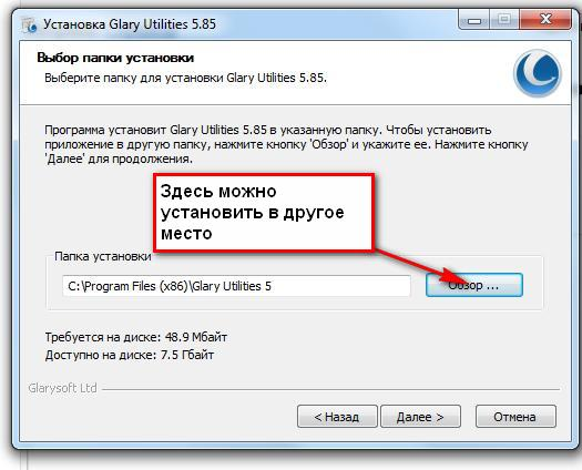 4065440_Glary_Utilities1 (525x424, 36Kb)
