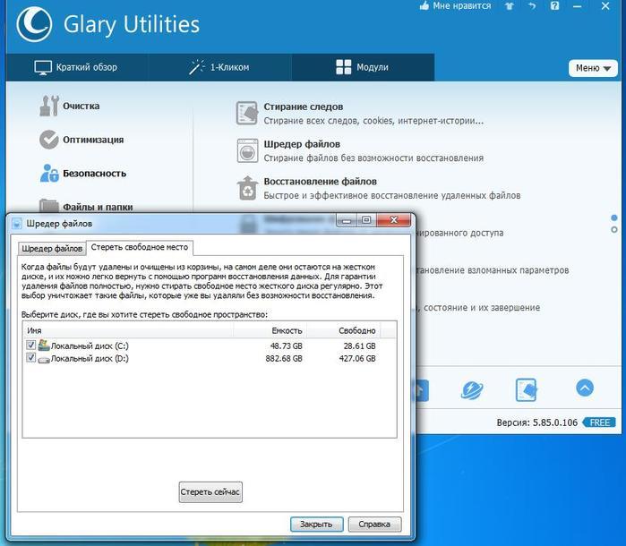 4065440_Glary_Utilities4 (700x610, 54Kb)