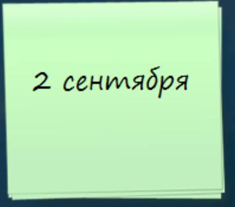 4638534_Sept2 (484x427, 9Kb)
