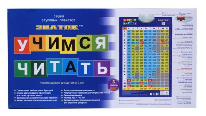 Знаток__Электронный_звуковой_плакат_Учимся_читать1 (700x394, 69Kb)