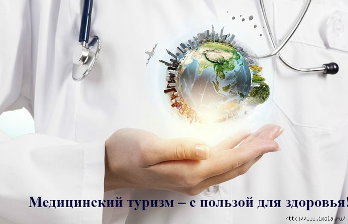 "alt=""Медицинский туризм – с пользой для здоровья!""/2835299_Medicinskii_tyrizm__s_polzoi_dlya_zdorovya (700x450, 162Kb)"