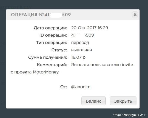 MotorMoney | Выплата 16.07 pублей./3324669_16_07 (500x400, 60Kb)