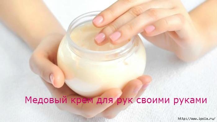"""alt=""""Медовый крем для рук своими руками""""/2835299_ (700x393, 144Kb)"""