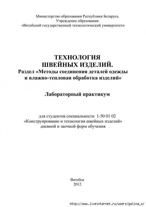 4870325_Praktikum_TSHI_101 (494x700, 138Kb)
