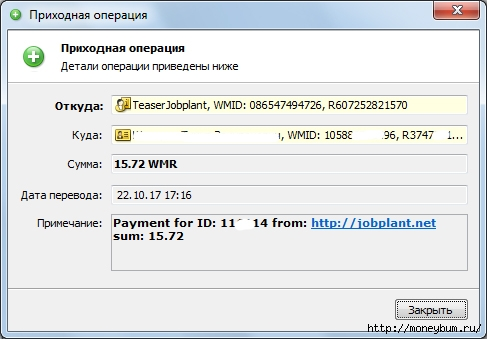 JOBPLANT | Выплата 15.72 руб./3324669_15_72wmr (487x339, 89Kb)