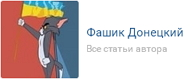 6209540_Fashik_Doneckii (190x79, 12Kb)