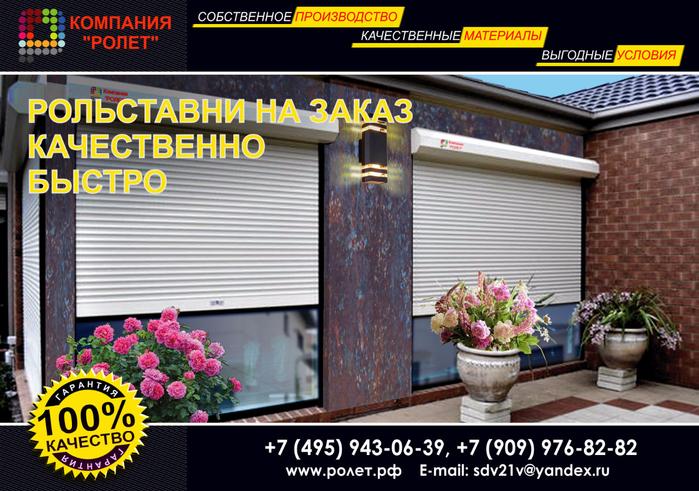www.ролет.рф рольставни 09 (700x491, 443Kb)