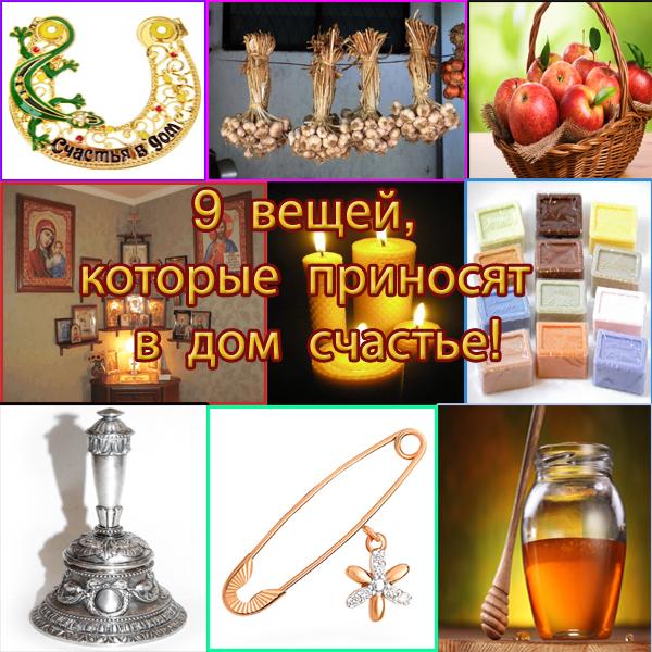 5896810_9_veshei_kotorie_prinosyat_v_dom_schaste (600x600, 394Kb)