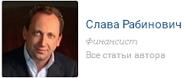 6209540_Rabinovich_Slava (190x78, 12Kb)