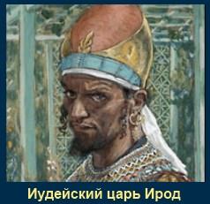 5421357_Irodiudeyskiytsar (238x231, 20Kb)