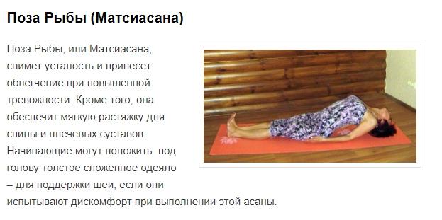 4709286_Ioga_pri_povishennoi_trevojnosti_10_poz_dlya_snyatiya_stressa__LFK_i_iogaterapiya__Ioga_dlya_zdorovya__Ioga_dlya_jenshin_2_Google_Chrome (623x311, 129Kb)