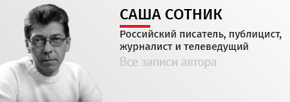 6209540_Sotnik_Sasha (290x102, 22Kb)