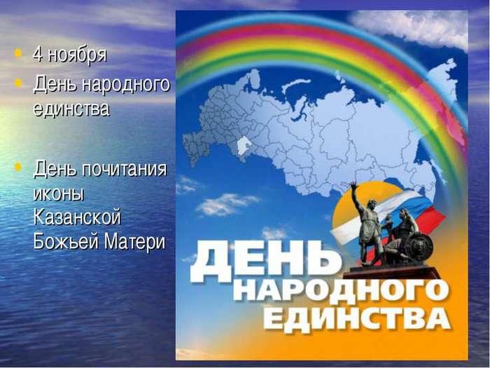 Плакат Сднем народн Ед (700x525, 45Kb)