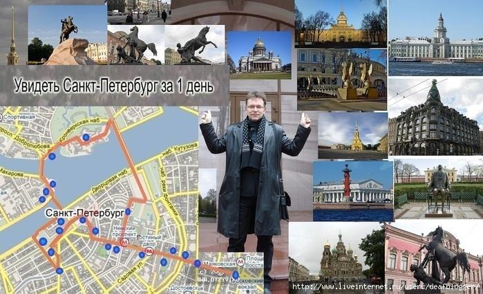 что посмотреть в санкт-петербурге за 3 дня чтения книг английском