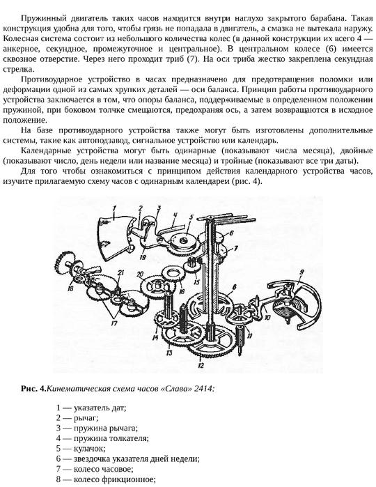 Ремонт часов своими руками пособие для начинающего мастера pdf 18
