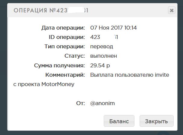 MotorMoney | Выплата 29.54 pублей./3324669_29_54r (607x447, 39Kb)