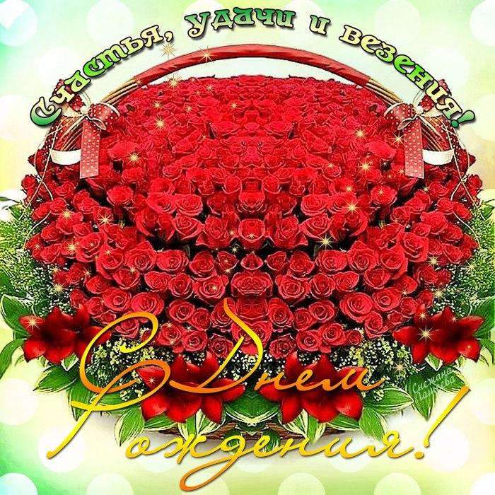 С днем рождения все открытки с розами