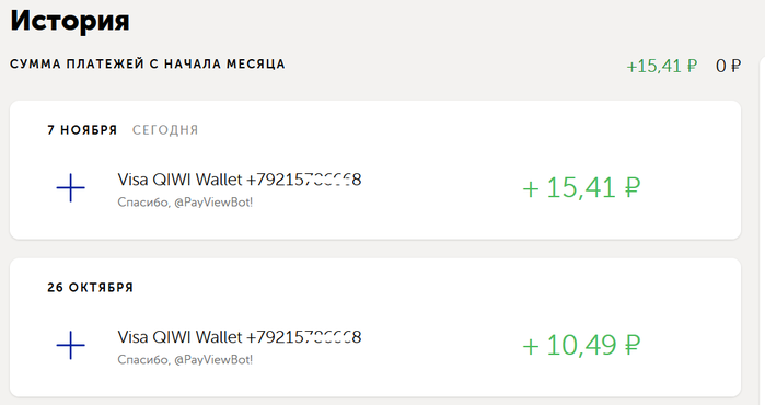 PayView System | Выплата 15,41 рублей./3324669_qiwi (700x370, 50Kb)