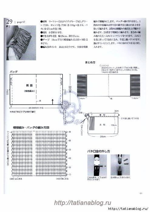 Page_00045 copy (494x700, 210Kb)