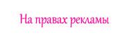 4121583_Bez_imeni7 (170x57, 14Kb)