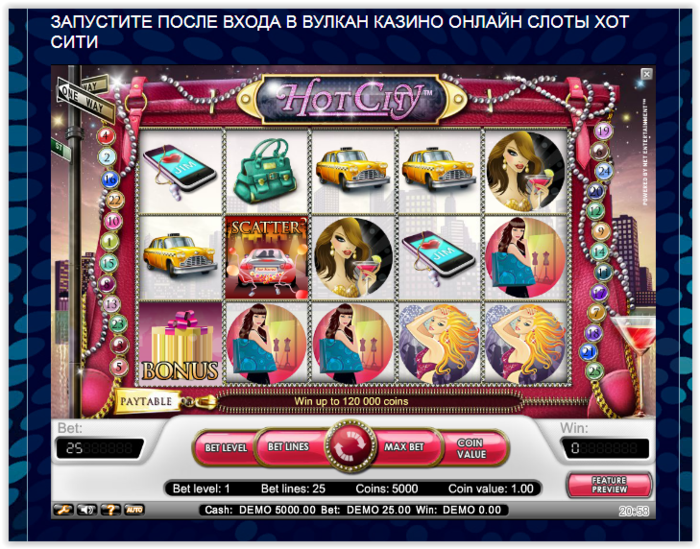 Автомат Вулкан «Hot City»: играть в демо-режиме на сайте http://www.vulcanfreeplay.com/4121583_Screen_Shot_110717_at_08_58_PM (700x549, 632Kb)