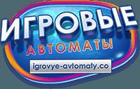 игровые аппараты/3705362_main_logo_1_ (199x127, 13Kb)