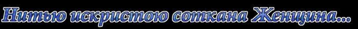 coollogo_com-7198502 (700x57, 55Kb)