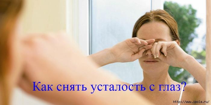 """alt=""""Как снять усталость с глаз?""""/2835299_ (700x350, 156Kb)"""