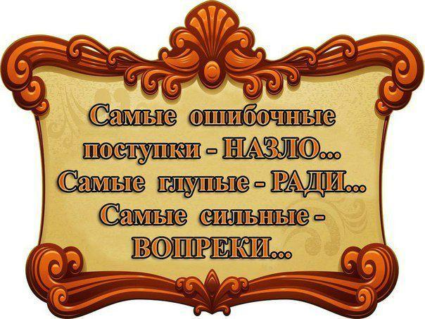 http://img0.liveinternet.ru/images/attach/d/0/138/220/138220926_fraza_23316552_366446327139889_8788225930572065655_n.jpg