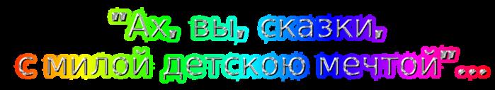 coollogo_com-3848596 (700x127, 76Kb)