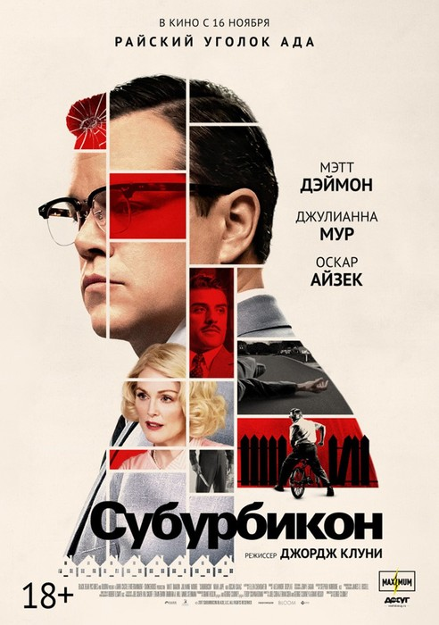 Кинопремьеры ноября 2017
