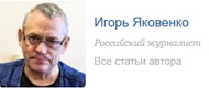6209540_Yakovenko_Igor_o (190x80, 14Kb)