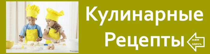 1510489446_kulinarnuye_receptuymin (699x180, 77Kb)