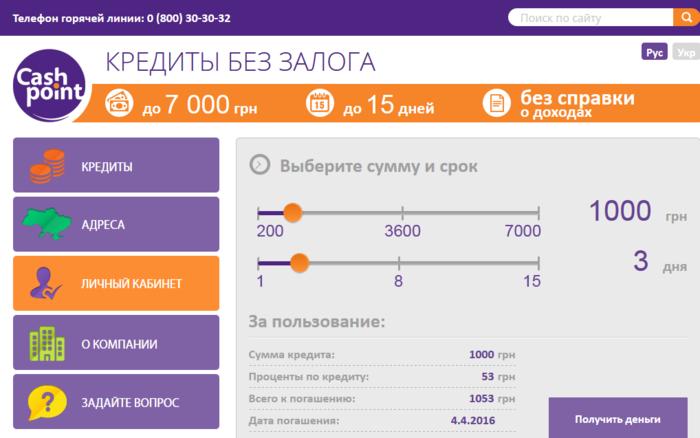 Cashpoint (1) (700x438, 105Kb)