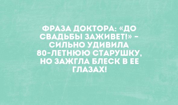 gorjachie-anekdoty-kak-russkaja-pechka-2 (590x350, 111Kb)