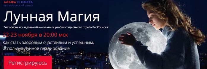 Лунное планирование (700x235, 169Kb)
