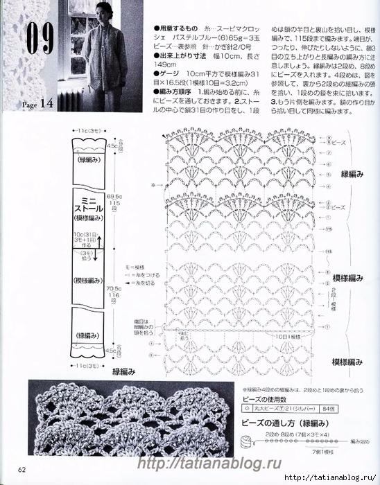p0060 copy (548x700, 321Kb)