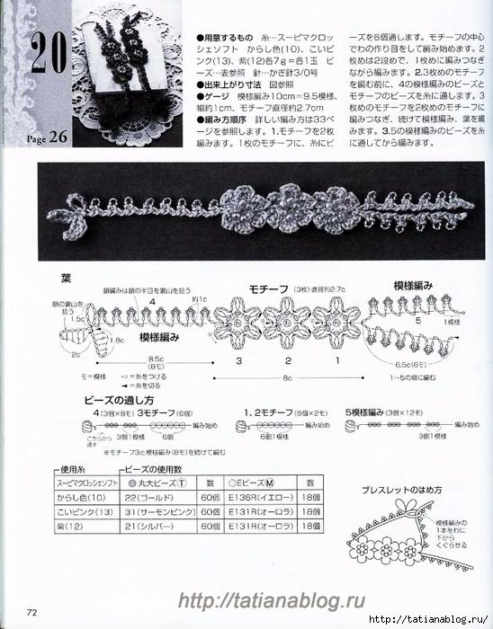 p0070 copy (548x700, 307Kb)