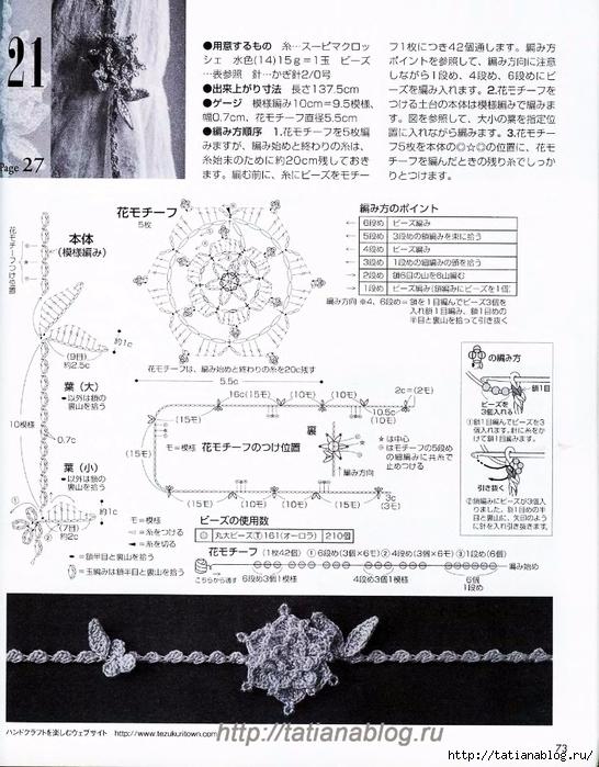 p0071 copy (546x700, 312Kb)
