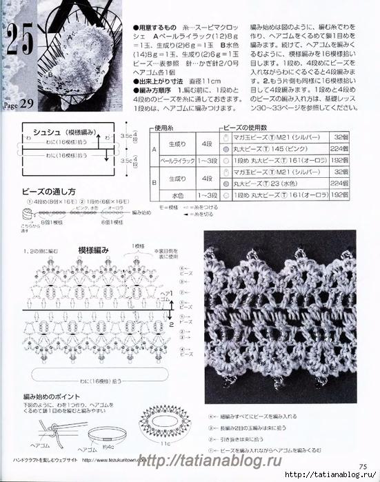 p0073 copy (551x700, 333Kb)
