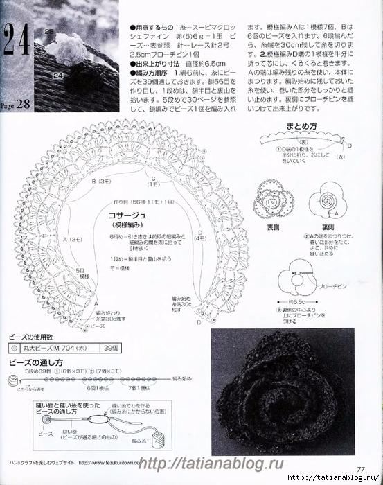 p0075 copy (553x700, 307Kb)