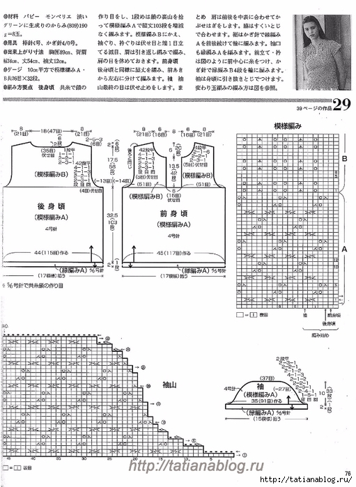 p0076 copy (511x700, 275Kb)