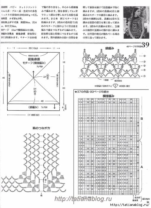 p0094 copy (509x700, 297Kb)