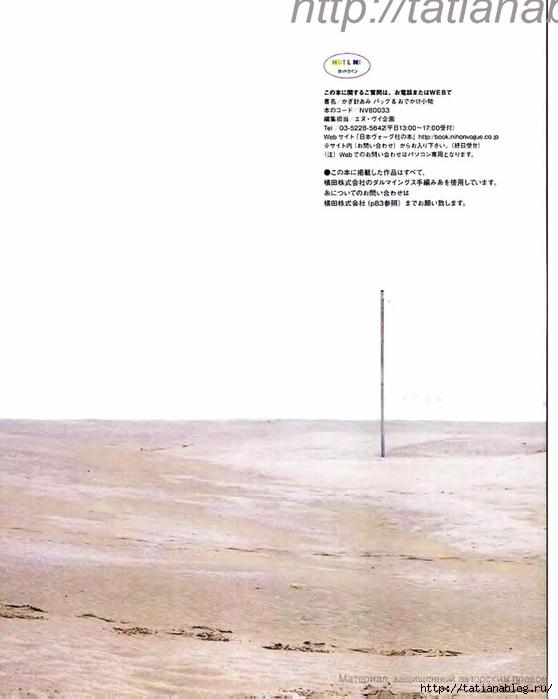 p0003 copy (558x700, 155Kb)