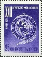 YtSU 1895 23 ЧМ по хоккею Москва 1957г (137x187, 17Kb)