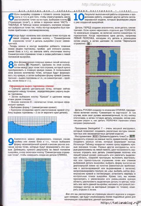 p0041 copy (482x700, 360Kb)
