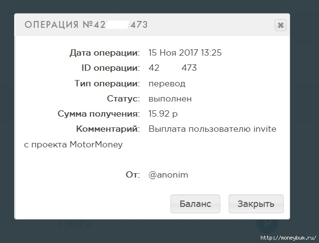 MotorMoney | Выплата 15.92 pублей./3324669_Screenshot20171115_Istoriya_Payeer_EWallet (653x498, 83Kb)