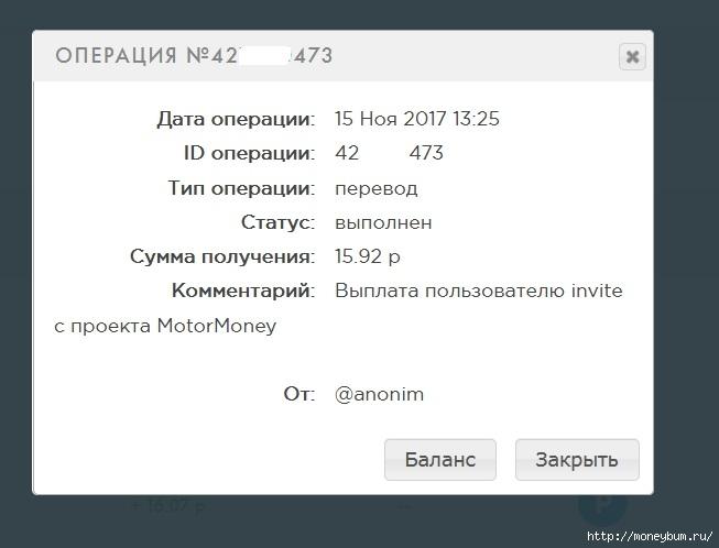 MotorMoney | Выплата 15.92 pублей./3324669_Screenshot20171115_Istoriya_Payeer_EWallet (653x498, 83Kb)